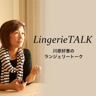Lingerie Talk ランジェリートーク